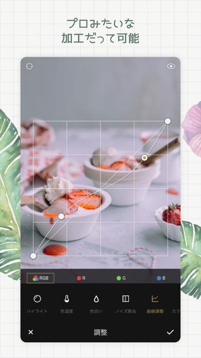 Fotor画像編集加工•写真効果•補正•コラージュアプリスクリーンショット5