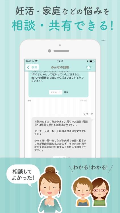 基礎体温で生理日・排卵日予測する妊活アプリ:eggy screenshot-4