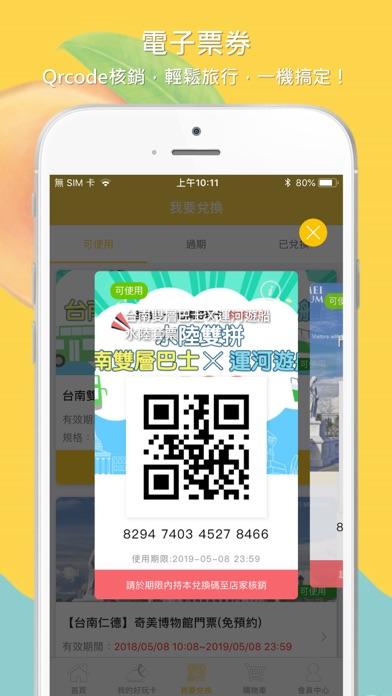 台南好玩卡屏幕截圖4