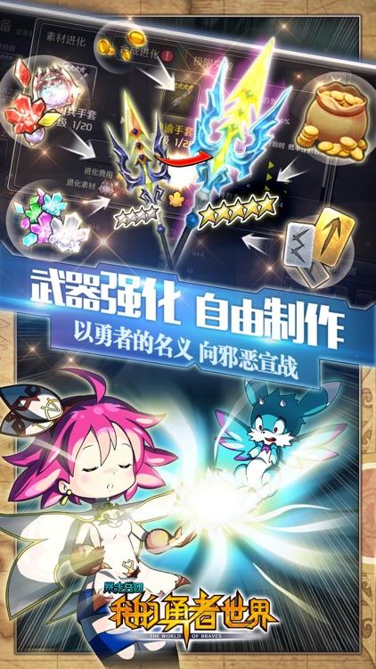 暴走兵团 screenshot-3
