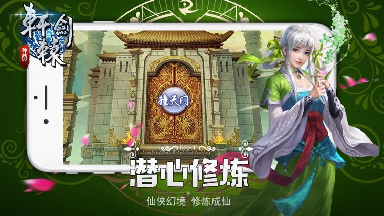 神器轩辕剑-卡牌收集回合制之策略手游 screenshot-4