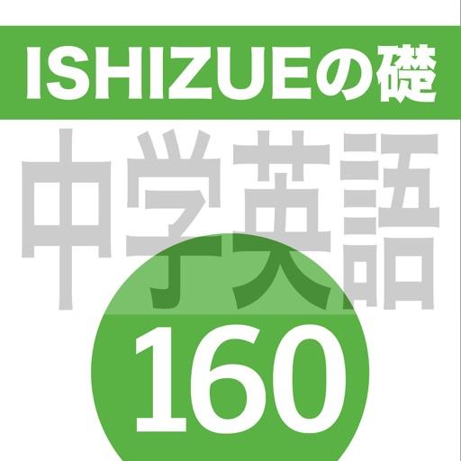 ISHIZUEの礎160