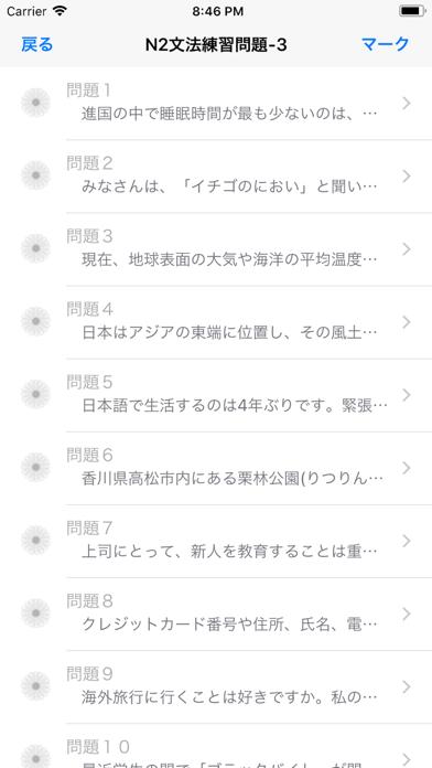 JLPT N2 文法練習 screenshot 6