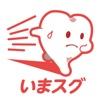 急いで近くの歯医者を探せるアプリ「いまスグ歯医者」