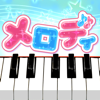 GENIT Inc. - メロディ ピアノでJ-POP アートワーク