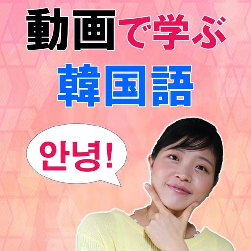 動画で学ぶ韓国語 - トリリンガルのトミ
