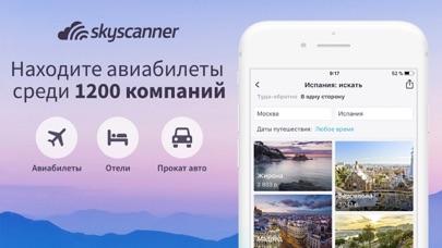 Skyscanner: авиабилеты и отели Скриншоты3