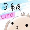 ちえのわ簿記3級