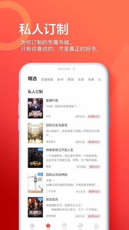 追书神器-看小说大全的电子书阅读神器 screenshot-3