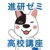 進研ゼミ 高校講座ホーム - iPhoneアプリ