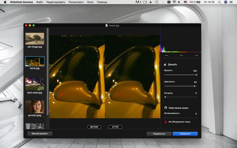 Скриншот из WidsMob Denoise - Noise Reduce
