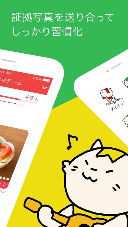 ダイエットや勉強の三日坊主を防止-みんチャレ screenshot-3