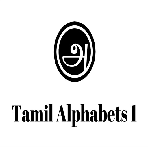 TamilAlphabets1 by SentientIT Software Solution