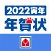 ヤマダプリント年賀状 2021 スマホで年賀注文 - iPhoneアプリ