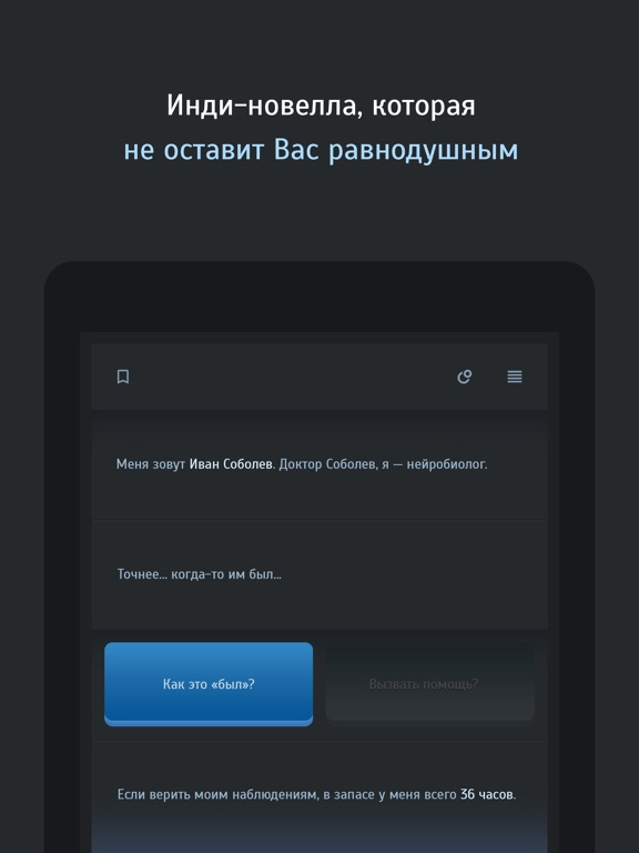 Симбионт на iPad