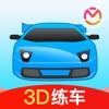 驾考宝典3D练车-2021驾校学车考驾照