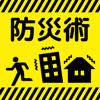防災クイズ~地震に備える防災術~