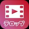 テロップ-動画文字入れ・字幕編集・動画作成、保存 - iPhoneアプリ