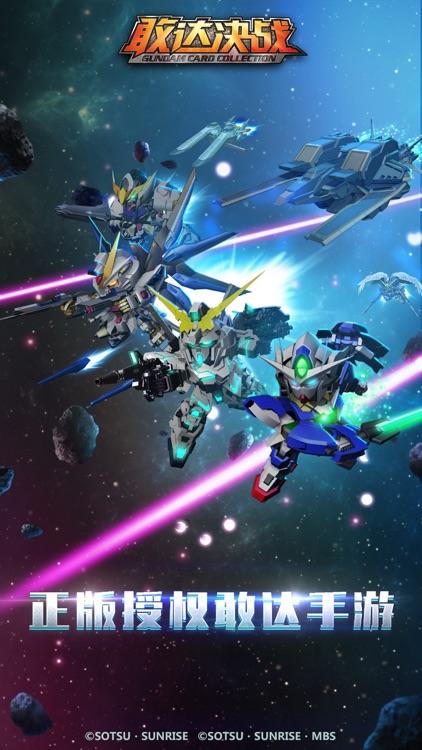 敢达决战-2.5周年盛典开幕 screenshot-0