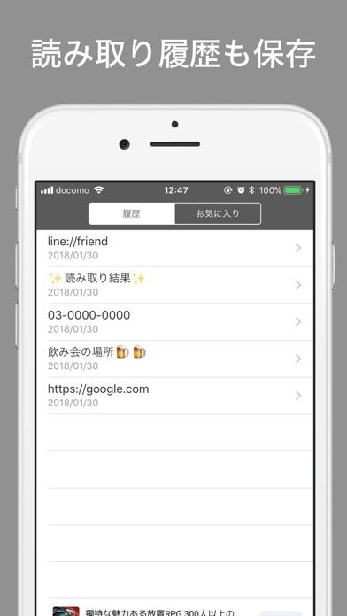 簡単QRこーど(きゅーあーるこーど)りーだー読み取りアプリのスクリーンショット5