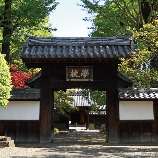 Ashikaga Gakko: Audio Guide