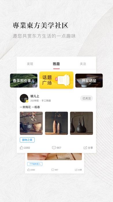 东家-文化生活平台 screenshot three