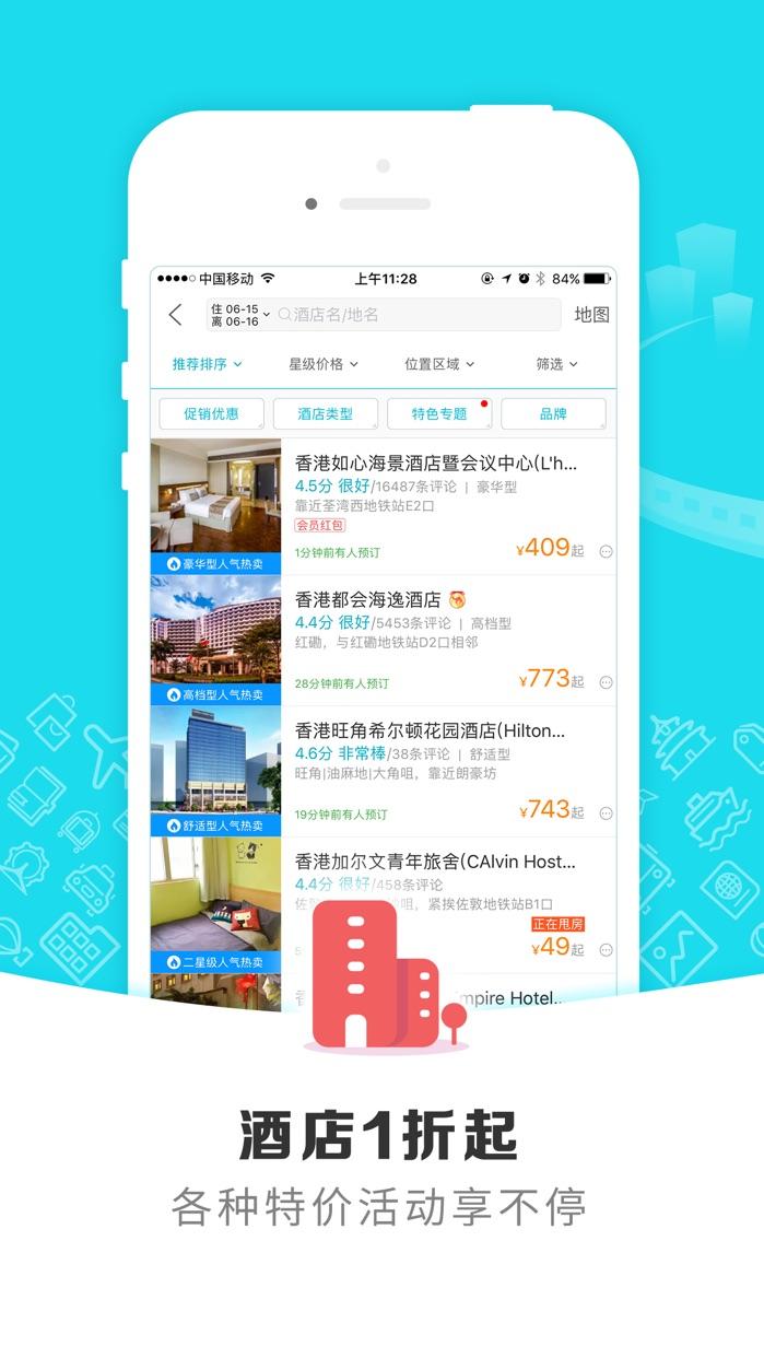 去哪儿旅行-机票酒店火车票和门票预订 Screenshot