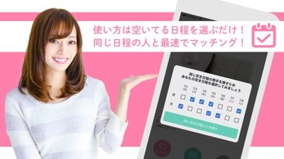 恋活アプリはDating 安全な出会い系アプリ紹介画像2