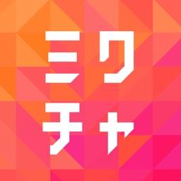ミクチャ - ライブ配信&動画アプリ
