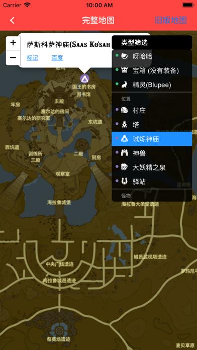游戏盒子for塞尔达传说のおすすめ画像2