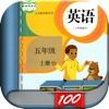 五年级英语上册-小学英语人教版PEP人教点读App