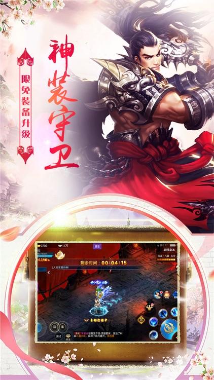 九州·天道情缘-经典仙侠手游 screenshot-3