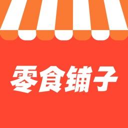 零食铺子-零食特卖商城