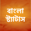 Bengali Status - Bangla SMS