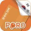 PORO - 韩语词汇