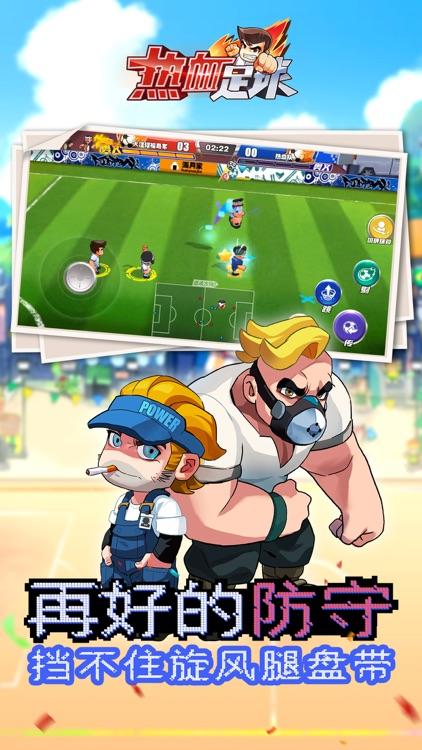 热血足球-正版授权手游 screenshot-4
