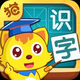 猫小帅识字-儿童学拼音汉字识字启蒙软件