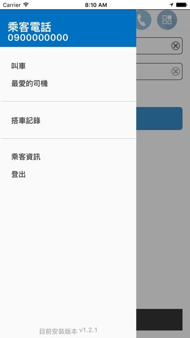 宏仁多元計程車屏幕截圖2