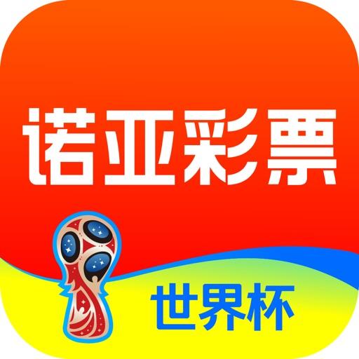 诺亚彩票-世界杯体育竞彩足彩体彩竞猜