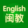 闽教英语-小学英语智能辅导