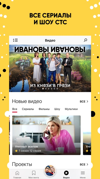 СТС-Телеканал — сериалы онлайн screenshot-0