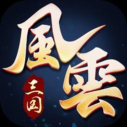 三国风云-三国游戏