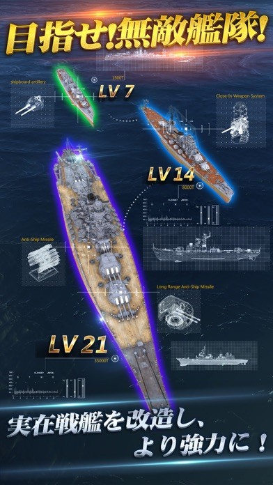 戦艦ファイナル -最後の戦いのスクリーンショット5