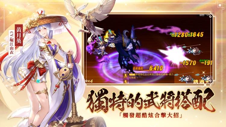三國殺名將傳-威力加強版 screenshot-3