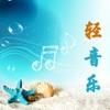 轻音乐100首 - 聆听大自然的声音