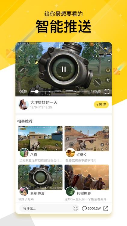 战鲨-游戏直播短视频平台 screenshot-4