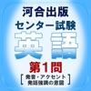センター試験英語第1問 出題形式別問題集[発音など] - iPhoneアプリ