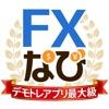 FXなび-デモトレードと本格FXチャートで投資デビュー