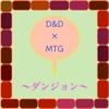 D&D×MTG ~ダンジョン~アイコン