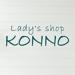 ナチュラルファッションのセレクトショップなら【KONNO】